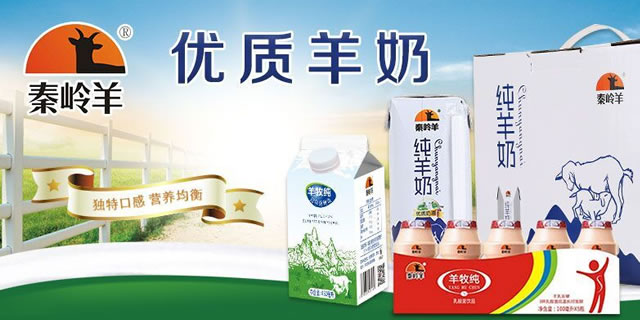 西安秦岭羊乳制品有限公司招商
