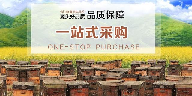 武汉市华明达蜂业有限公司招商