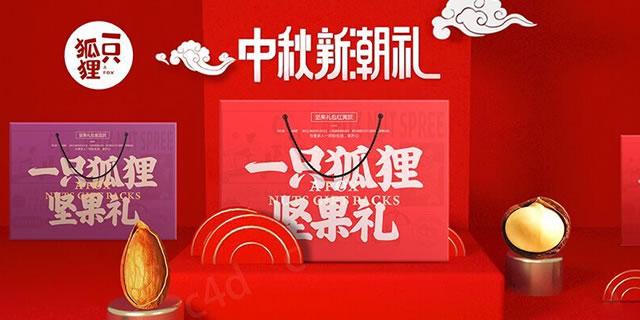 郑州一只狐狸电子商务有限公司招商