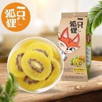 一只狐狸黄心猕猴桃干休闲食品果干122g