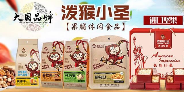 河南一只猴子食品有限公司招商