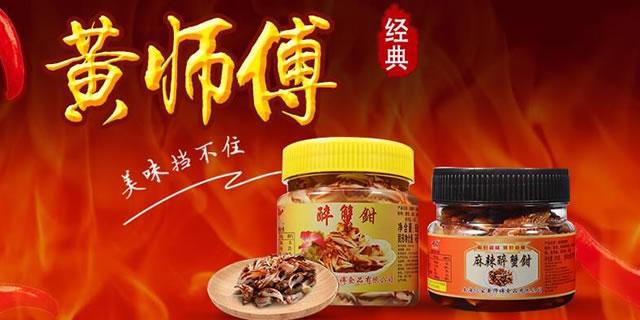 上海仨宝黄师傅食品有限公司