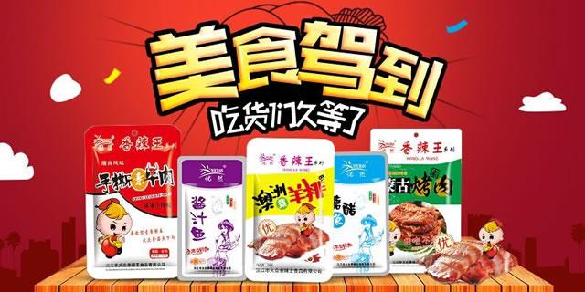 沅江市大众香辣王食品有限公司招商