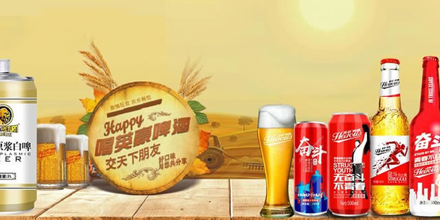 山东英豪啤酒有限公司招商