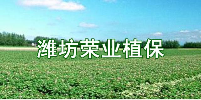潍坊荣业植保农资有限公司