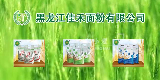 黑龙江佳禾面粉有限公司招商