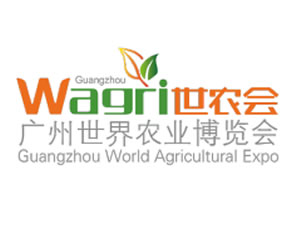 2020广州世界农业博览会