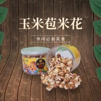 豆食你健康零食休闲食品玉米苞米花爆米花香酥花