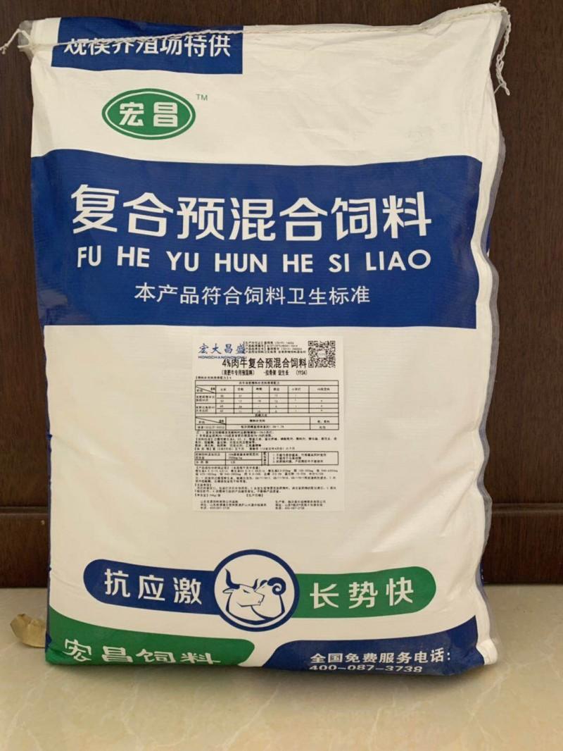 厂家直销宏昌牛羊饲料牛浓缩料牛预混料牛颗粒料
