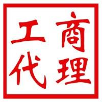 转让北京带房地产经纪备案公司的费用